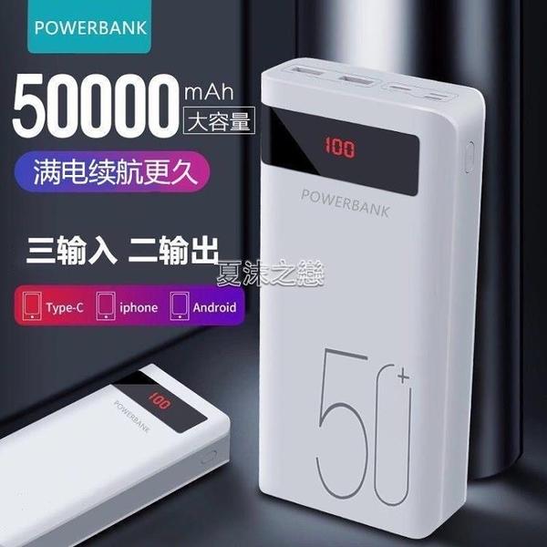 50000毫安行動電源快充30000毫安20000毫安大容量手機通用移動電源