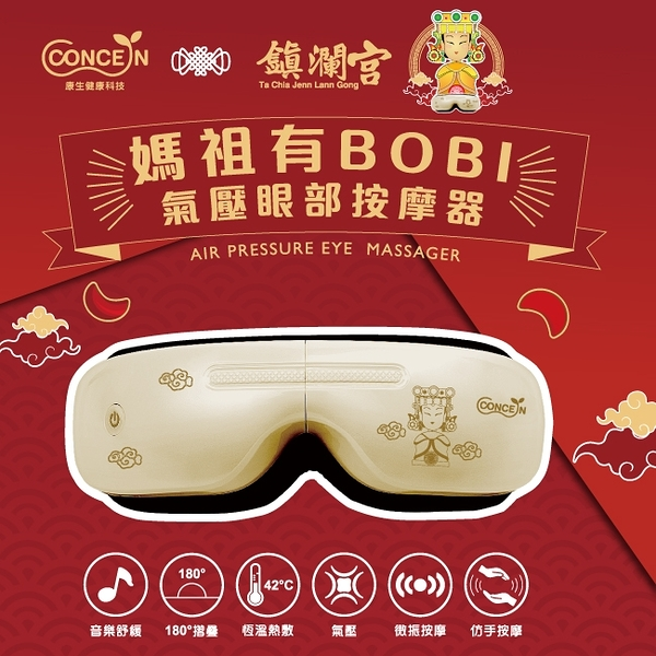 【康生x大甲鎮瀾宮 限量聯名款】媽祖有BOBI氣壓按摩眼罩 CON-588