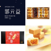 【名店直出-郭元益】百匯鳳梨酥1盒