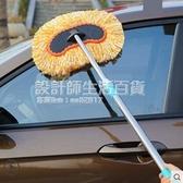 清潔刷 洗車拖把專用不傷車長柄伸縮軟毛刷子汽車用品清潔擦洗車刷車工具 NMS設計師生活百貨