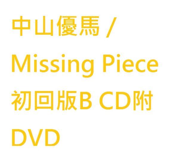 中山優馬  Missing Piece 初回版B CD附DVD (音樂影片購)