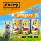 """""""狗罐"""" 蒸鮮之味犬用罐頭 1罐 (口味隨機出貨)"""
