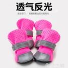 寵物鞋子 狗狗鞋子泰迪鞋子綁帶狗鞋秋冬一套4只比熊博美小型犬寵物四季鞋 生活主義