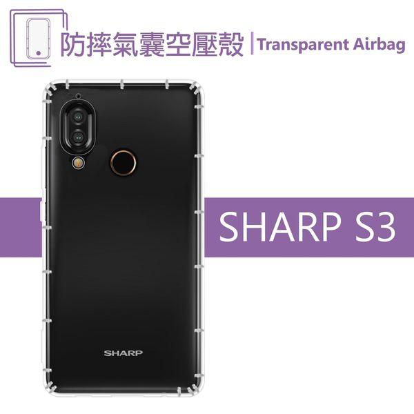 Sharp夏普 S3 空壓殼 氣墊殼 防摔軟殼 TPU透明套