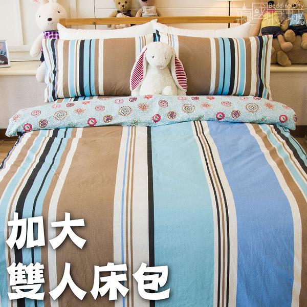 100%精梳棉-花樣朵朵加大雙人床包組+被套【大鐘印染、台灣製造】#精梳純綿