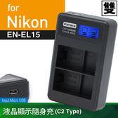 Kamera佳美能 液晶雙槽充電器for Nikon EN-EL15(一次充兩顆電池) 行動電源也能充/EN-EL15(B)