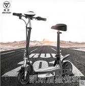 免運 機車電匠電動滑板車成人車女性摺疊代駕代步小型迷你電動車電瓶自行車L 凱斯盾