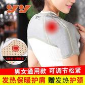 夏季空調房發熱護肩男女中老年人睡覺保暖肩關節做月子運動護肩帶特惠免運