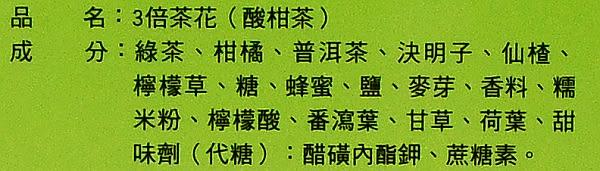 【吉嘉食品】魔力纖三倍茶花錠(原味) 1盒105公克119元[#1]{GZ35}