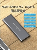 TypeC行動硬碟盒M2轉USB3.1/2242/2280SSD固態MSATA NVME NGFFM.2 【全館免運】