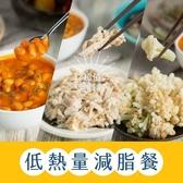 【減醣好食包】低熱量減脂餐(7~10個工作天出貨)