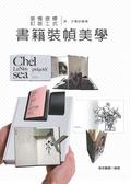(二手書)裝模做樣_真‧文青的階梯:書籍裝幀美學