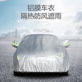 1111購物節-專用汽車車衣車罩防曬防雨隔熱外套 交換禮物