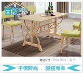 《固的家具GOOD》867-2-AJ 天津4尺餐桌