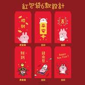 卡娜赫拉的小動物金大包紅包袋 紅包 燙金彩印版 招財 財到 平安【金玉堂文具】