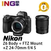 送原電+布+登錄送6千元郵券 Nikon Z6+ FTZ 轉接環+ Z 24-70mm f/4 S【24期0利率】國祥公司貨