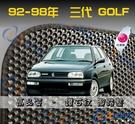 【鑽石紋】92-98年 Golf 3代 Vento 腳踏墊 / 台灣製造  golf海馬腳踏墊 golf腳踏墊 golf踏墊
