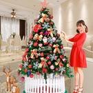 聖誕樹 聖誕樹套餐1.8米家用套裝1.5加密diy大型擺件發光聖誕節裝飾品2.1【快速出貨八折搶購】