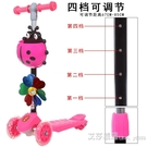 兒童滑板車四輪閃光三輪可升降滑行車25910歲小孩寶寶童車自行車 【快速出貨】