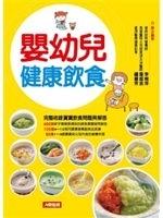 二手書博民逛書店 《嬰幼兒健康飲食(新版)》 R2Y ISBN:9865744449│葉庭吉