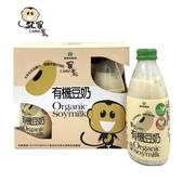 【羅東鎮農會】羅董有機豆奶(245mlx6瓶/組)