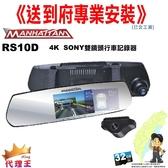 【送到府安裝】曼哈頓 RS10D HDR 高畫質雙鏡頭1080P行車記錄器 支援胎壓及後鏡頭-贈32G