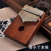 拇指琴 卡林巴琴17音手指琴初學者樂器便攜式卡淋巴琴 df15537【潘小丫女鞋】