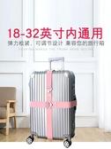 特賣行李束帶彈力行李箱打包帶十字捆綁帶旅行拉桿箱托運加固帶子一字束緊帶