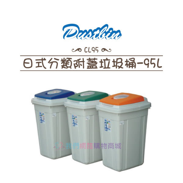 【我們網路購物商城】聯府 CL95 日式分類附蓋垃圾桶-95L CL95 垃圾桶