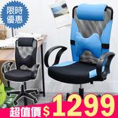 電腦椅 辦公椅 書桌椅 凱堡 透斯高級大D扶手透氣電腦椅 辦公椅(3色) 台灣製 一年保固【A12175】