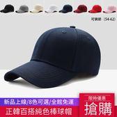 韓版純色棒球帽子秋天棒球帽韓版潮人牌防曬遮陽帽百搭女士夏季時尚鴨舌帽 8色可選