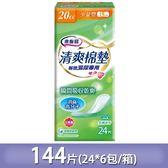 來復易-輕微漏尿專用清爽棉墊-少量型144片(24片x6包) 大樹