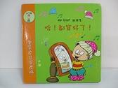 【書寶二手書T1/少年童書_BQR】哈!都穿好了!_格林國際圖書有限公司企劃製作