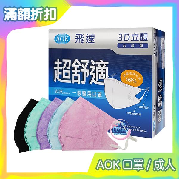 AOK MEDTECH 飛速 醫用口罩 50片/盒 超舒適 3D立體醫用口罩 成人口罩 【生活ODOKE】