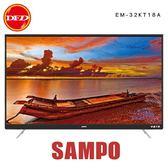 SAMPO 聲寶 EM-32KT18A 32吋 LED 液晶電視 公司貨