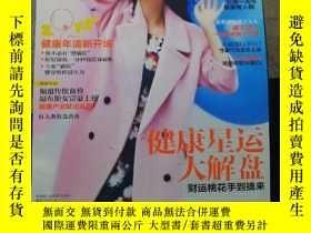 二手書博民逛書店健康之友2015年1月號罕見佟麗婭Y403679