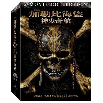 加勒比海盜 神鬼奇航 1-5 合集 DVD Pirates of the Caribbean 1-5 Collection 免運 (購潮8)