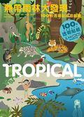 熱帶雨林大發現:100款透明貼紙遊戲書