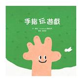 手指玩遊戲(2版)
