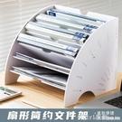 辦公收納盒 創意文件架資料分類架辦公室桌面文件架文件架收納架多層收納盒 俏girl