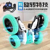 爬墙车 遙控特技翻斗車可充電玩具男孩360度雙面翻滾賽車越野四驅雙馬達 全館免運