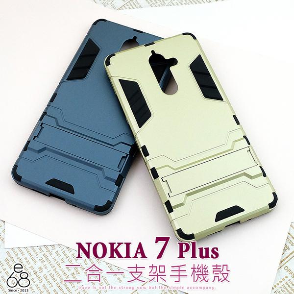 二合一 盔甲 Nokia 7 Plus 6吋 手機殼 防摔 保護殼 支架 軟殼 硬殼 手機套 止滑 保護套