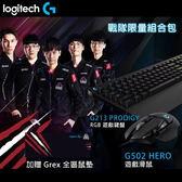 【羅技】〔G-REX戰隊組合包〕 G213 PRODIGY 電競鍵盤 + G502 Hero 電競滑鼠+ G-REX 全區鼠墊