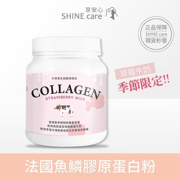 【享安心】日喬恩 膠原蛋白粉 草莓牛奶 (200g/瓶)