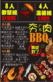 中秋4人烤肉組,人數少也是可以吃得到很好的優質食材