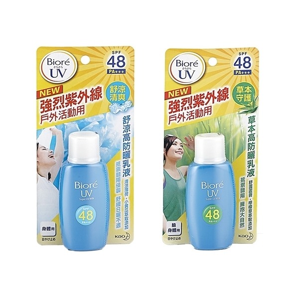 Biore 蜜妮 高防曬乳液(SPF48)50ml 舒涼/草本 2款可選【小三美日】