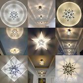 個性吊燈 五角星過道走廊陽臺臥室吸頂燈 MKS 歐萊爾藝術館