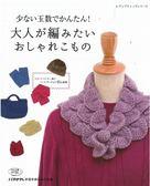 簡單毛線編織成熟時髦小物作品46款