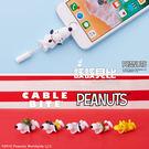史努比 咬咬 iPhone傳輸線/充電線 防斷保護套 Snoopy Cable Bite 該該貝比日本精品 ☆