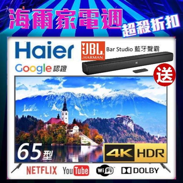 【Haier 海爾】65型4K HDR連網電視(含基本安裝) 送 JBL 藍芽聲霸喇叭